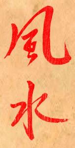 Fun Shui01